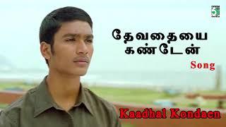 Dhanush Super Hit Popualar Song | Devathayai Kanden