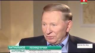 Леонид Кучма. Актуальное интервью