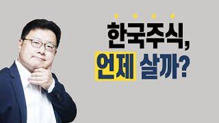 한국 주식, 언제 사는 게 좋을까?