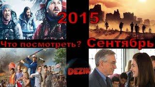 Новинки кино Что посмотреть?  Лучшие фильмы сентябрь 2015