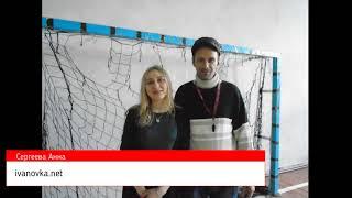 Гандбол в Ивановке - ИНТЕРВЬЮ