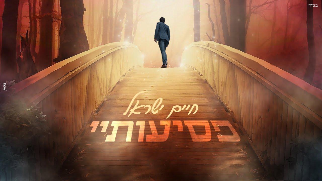 חיים ישראל - פסיעותיי | Haim Israel - Psiotai