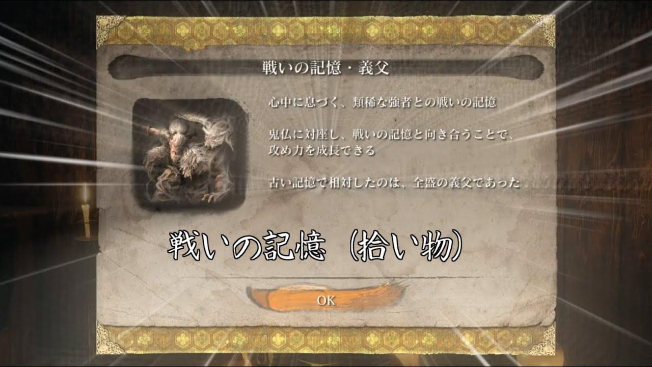 【MOD】ランダム世界でSEKIRO!?part5【隻狼/SEKIRO】【Sekiro Enemy and Item Randomizer】