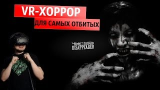 Ночь, когда исчезли не только Карсоны ● The Night The Carsons Disappeared [HTC Vive]