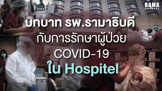 Hospitel RAMATHIBODI มิติใหม่การรักษาผู้ป่วย