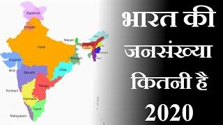 भारत की जनसंख्या कितनी है / भारत की आबादी कितनी है / Bharat Ki Population Kitni hai