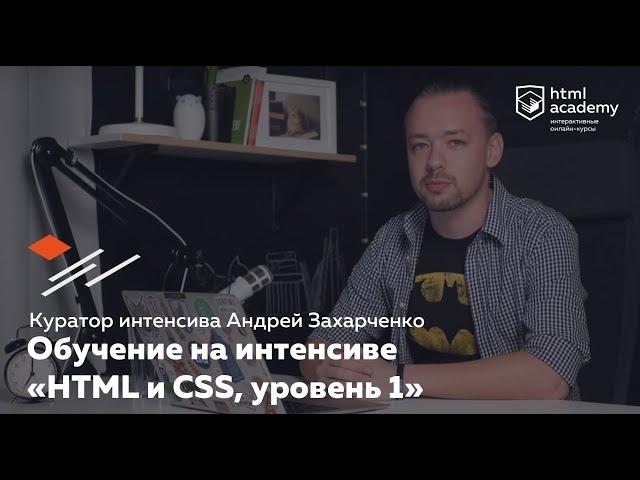 ???????? ?? ????????? «HTML ? CSS, ??????? 1» ? HTML Academy