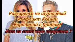 Самые Свежие Новости Дома 2 на 19.08.2018 Бородина обвиняет Крида !