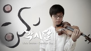 ULALASESSION(울랄라세션) - Goodbye Day - Bridal Mask(각시탈) - Jun Sung Ahn Violin Cover