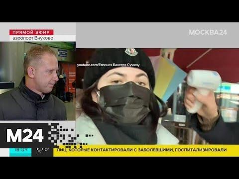 Больные коронавирусом в России госпитализированы - Москва 24