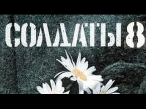 Солдаты. 8 сезон 6 серия