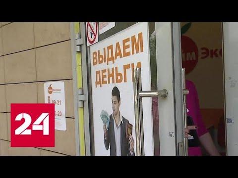 Мошенники по Интернету берут кредиты на чужие имена - Россия 24
