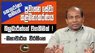 Pathikada,08.10.2020 Asoka Dias interviews Prof. Manuj Weerasinghe Thumbnail