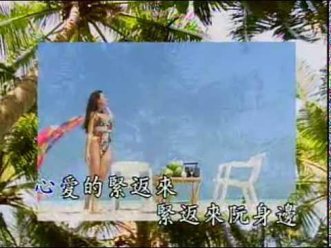 Classic Taiwan song ( Karaoke & swimwear ) 1