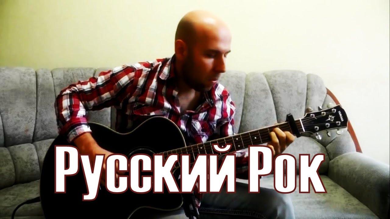 Слушать супер русский рок ю питер