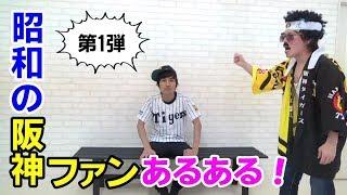 昭和の阪神ファンあるある①これが1985年頃の一番バカだった時代の阪神ファンだ!