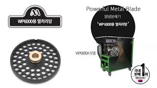 양념가는기계 원뿔산업 정품 믹서몰 양념다지기 wp600…