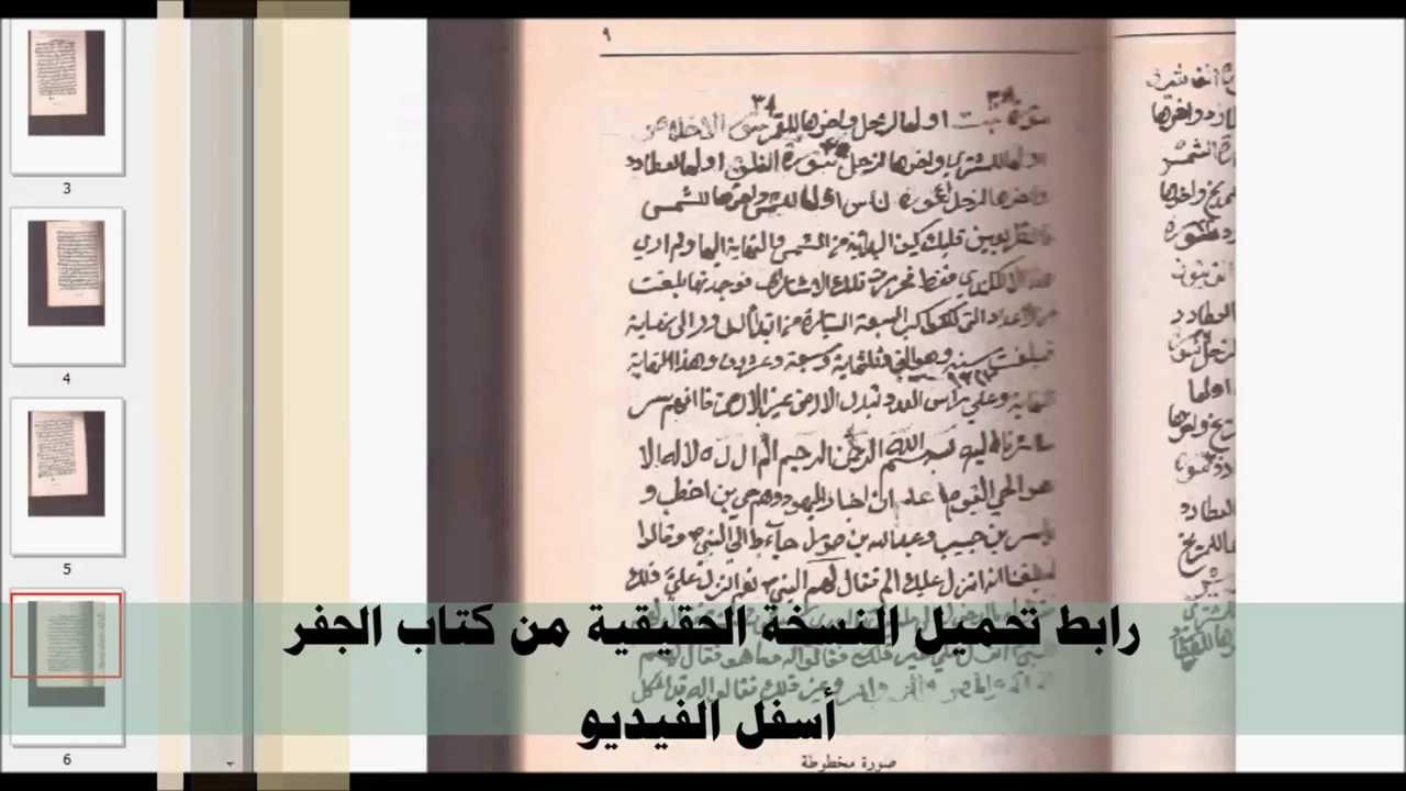 تحميل كتاب علم الجفر للامام علي