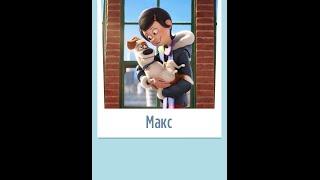 игра для детей тайная жизнь домашних животных