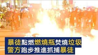 目无法纪!点燃燃烧瓶焚烧垃圾 警方跑步推进抓捕暴徒 | CCTV