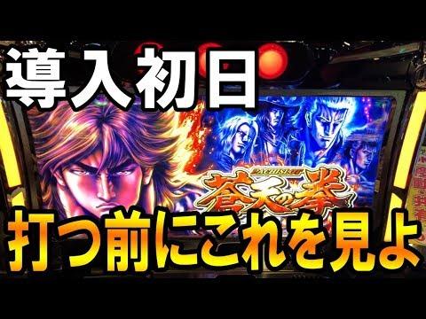 【新台】6号機 「蒼天の拳 朋友」設定推測要素、打ち方、ゲームを紹介