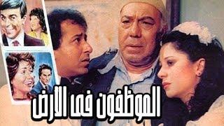 فيلم الموظفون فى الارض | Al Mowzfon Fe Al Ard Movie