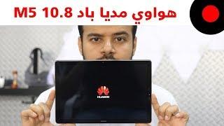 نظرة على ابرز مزايا وخصائص لوحي هواوي ميديا باد Huawei MediaPad M5