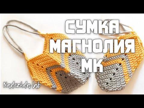 Вязаная сумка Магнолия/Монголия/Зиг-заг из трикотажной пряжи