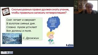 Последовательность формирования орфографического действия в курсе русского языка для начальной школы