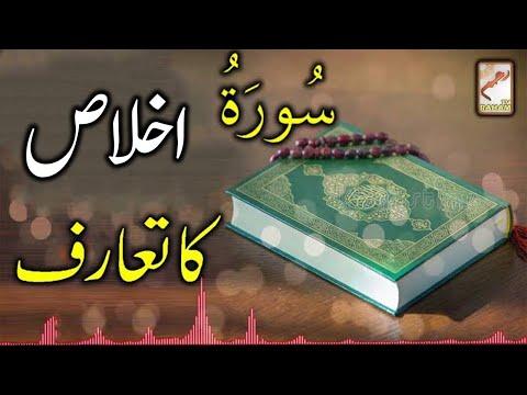 Introduction Of Surah Al-Ikhlas -RahamTV