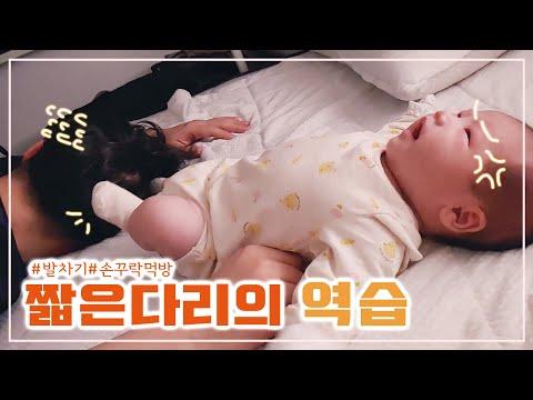 vlog_#19 생후 2개월 아기 | 아기 발차기 | 아기 주먹고기 | 아기 발달