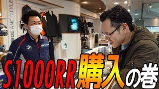 【ガチ】S1000RRを買うの巻! / ※後日おくさんの目が怖かったです(^^;
