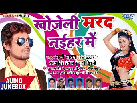खोजेली मरद नईहर में - Khojeli Marad Naihar Me - AUDIO JUKEBOX - Sunny Sajan - Bhojpuri Hit Song 2017