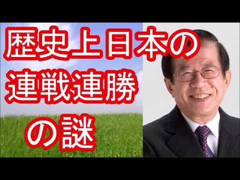 【武田邦彦】歴史上日本の連戦連勝の謎を解明【武田教授 youtube】
