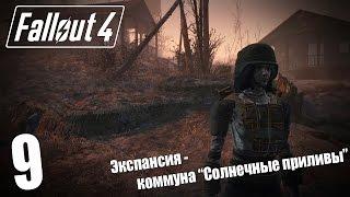 Прохождение Fallout 4 9 Экспансия - коммуна Солнечные приливы
