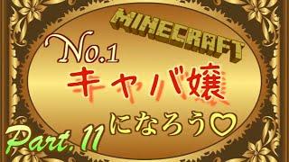 Minecraftの世界には・・ 「エンダードラゴン」という伝説のキャバ王が...