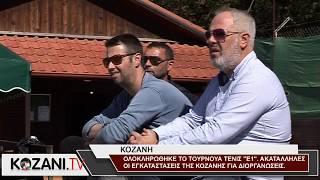 Σε Κοζάνη και Πτολεμαϊδα το τουρνουά τένις