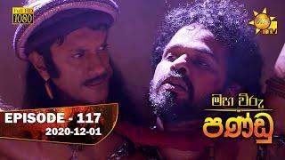 Maha Viru Pandu | Episode 117 | 2020-12-01 Thumbnail
