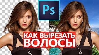 Шок! Как вырезать волосы в Photoshop I Школа Adobe