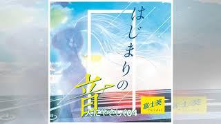 バーチャルYouTuber富士葵がブルハ「人にやさしく」をカバー、デビューシングルに収録(コメントあり) - 音楽ナタリー