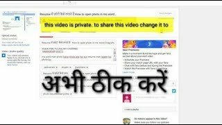 this video is private. to share this video change it to public or unlisted