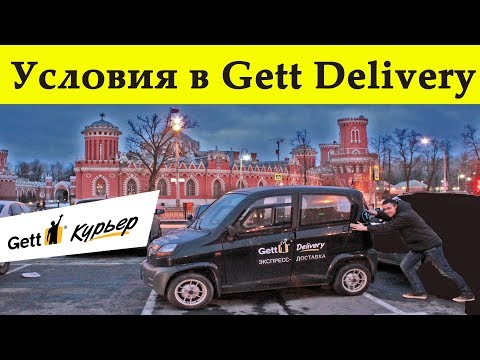 Условия работы в Gett Delivery