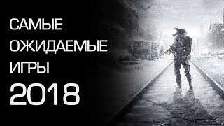 Самые ожидаемые игры 2018 года