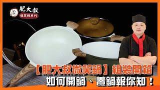 【肥大叔】微笑鍋開箱組裝!如何開鍋、養鍋報你知!