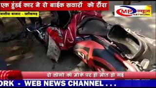 एक हुंडई कार ने दो बाईक सवारों  को रौंदा - MP NEWS NETWORK CHHATTISGARH