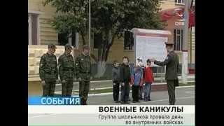 Школьники проникли во внутренние войска МВД РФ