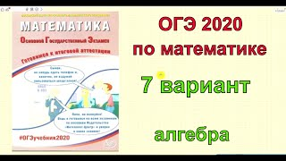Подготовка к ОГЭ 2019-2020 по математике. Вариант 7. Алгебра.