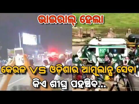 Viral Hela Kerala Vs Odisha Ambulance Seba Kia Fast ? | Ollywood News
