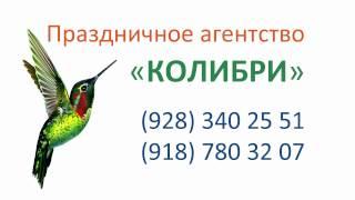 Агентство по организации праздников «Колибри»(, 2012-05-17T16:47:40.000Z)