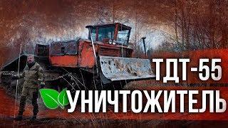 ТДТ-55 Трелевочник – уничтожитель леса | Советские трактора и Спецтехника | Зенкевич Про автомобили
